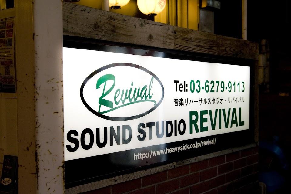 音楽スタジオ リバイバル