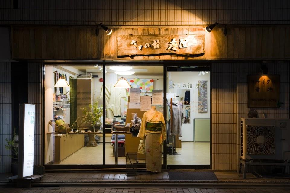 きもの館 慶屋