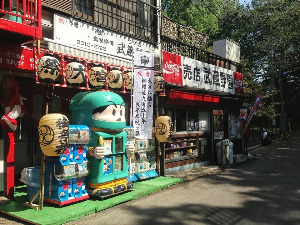和田堀公園 売店